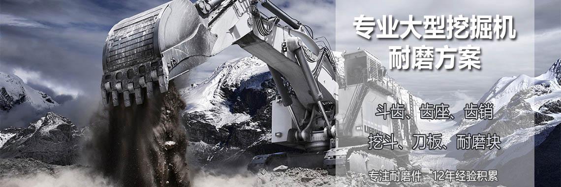 大型挖掘机,矿用,耐磨件