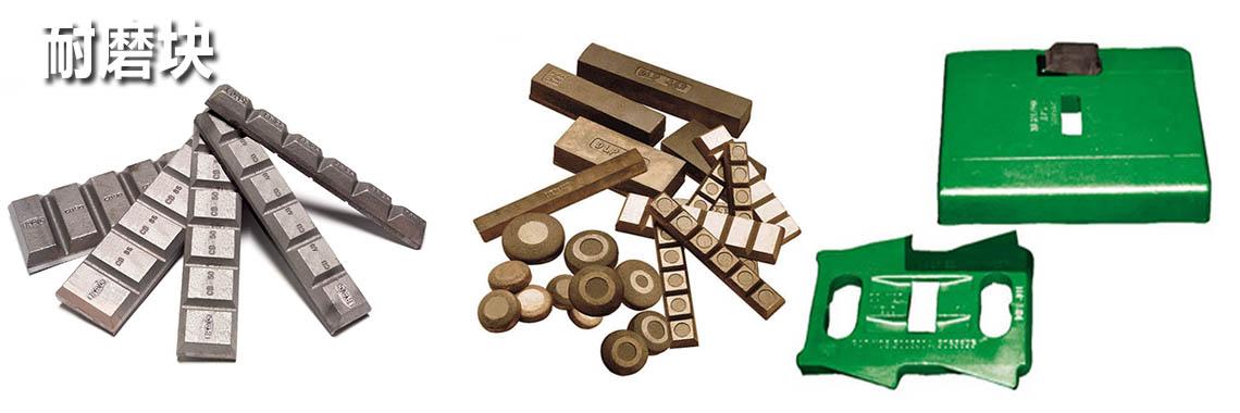 耐磨块,耐磨件,耐磨方案